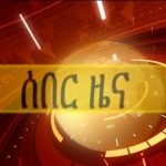 Federal Police Surround  Semayawi Party HQ : ESAT Breaking News