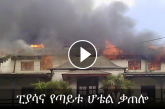 Fire Damages Historic Taitu Hotel in Addis Ababa (VIDEO)