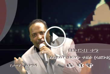 Berhanu Tezera Lafonte Guest on Tamagne Show – Coming soon