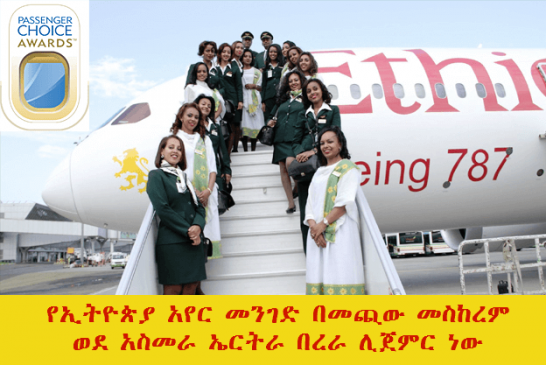Ethiopian Airlines to resume flights to Eritrea in September