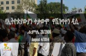 Ethiopians Demonstration in DC Aug 04 2014 – ESAT Special Program