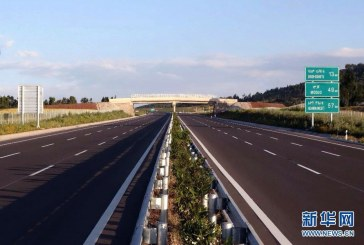 Addis Ababa-Adama Expressway to Open for Service