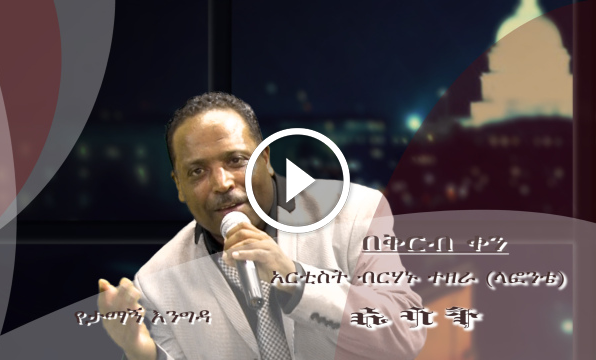 Berhanu Tezera Lafonte Guest on Tamagne Show - Coming soon