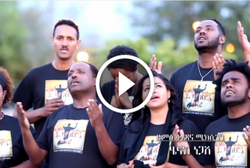 Ethiopian Adera – New Music Dedicated for Ethiopian Victims