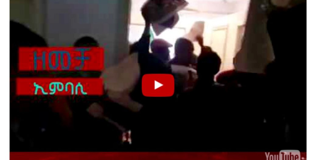 Anti-government protesters get into Ethiopian embassies -BBC ( VIDEO)