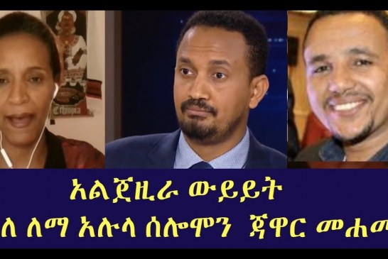 Aljazeera VIDEO: Ethiopia Emergency- How will the political crisis play out?
