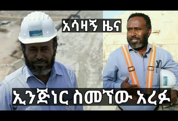 Ethiopian Nile dam manager Simegnew Bekele found dead in his car