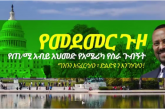 PM Dr. Abiy Ahmed to meet Ethiopians in Washington D.C. and Los Angeles