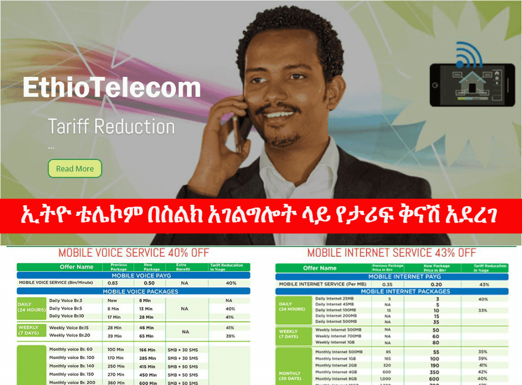 ethiotelecom new price reduction 2018