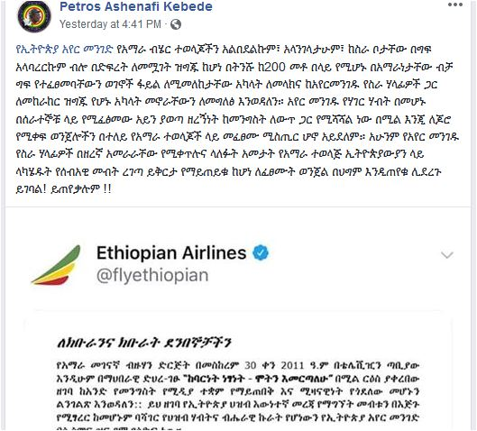 Ethiopian Airlines Ethnic Discrimination and Abuse - Facebook post 2