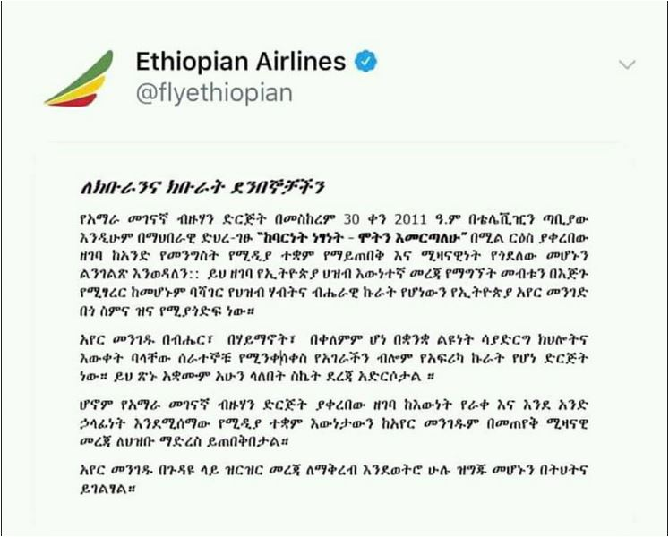 Ethiopian Airlines Ethnic Discrimination and Abuse - press release