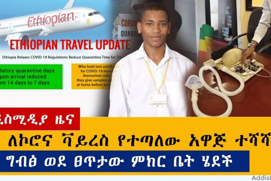 Ethiopian News: የዕለቱ ዜናዎች AddisMedia Daily News 06/20/20