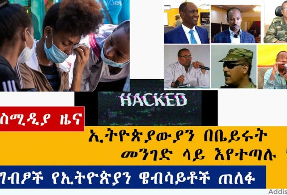 Ethiopian News: የዕለቱ ዜናዎች AddisMedia Daily News 06/22/20