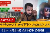 Ethiopian News: የዕለቱ ዜናዎች AddisMedia Daily News 06/29/20