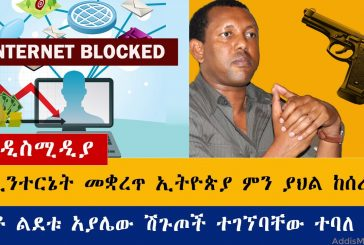Ethiopia: የዕለቱ ዜናዎች Daily Ethiopian News -AddisMedia 07/27/20