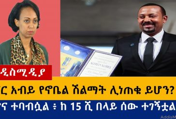 Ethiopia: የዕለቱ ዜናዎች Daily Ethiopian News -AddisMedia 07/28/20