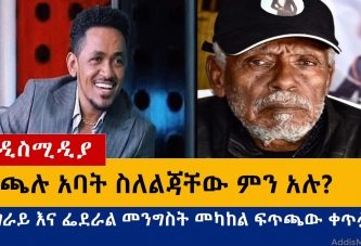 Ethiopia: የዕለቱ ዜናዎች Daily Ethiopian News -AddisMedia 07/30/20