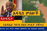 Ethiopia: Nile Dam Filling New Images - የሕዳሴው ግድብ አዳዲስ ምስሎች