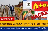 Ethiopian News: የዕለቱ ዜናዎች AddisMedia Daily News 07/21/20