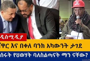 Ethiopia: የዕለቱ ዜናዎች Daily Ethiopian News -AddisMedia 07/31/20