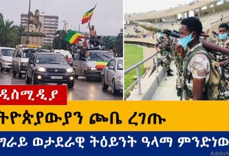 Ethiopia: የዕለቱ ዜናዎች Daily Ethiopian News -AddisMedia 08/02/20