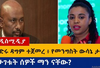 Ethiopia: የዕለቱ ዜናዎች Daily Ethiopian News -AddisMedia 08/03/20