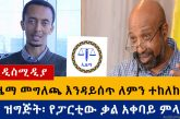 Ethiopia: የዕለቱ ዜናዎች Daily Ethiopian News -Addis Media 08/28/20