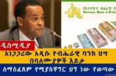 The New Ethiopian National Bank Directives - Addis Business