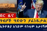 Egypt will blow up the Nile Dam - Donald Trump