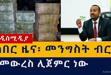 Ethiopia: የዕለቱ ዜናዎች Daily Ethiopian News -Addis Media 10/16/2020