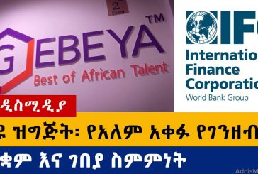 Gebeya and IFC to train 250 Ethiopian women