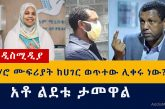 Ethiopia: የዕለቱ ዜናዎች Daily Ethiopian News -Addis Media 11/01/2020