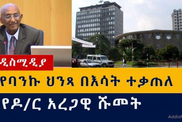 Ethiopia: የዕለቱ ዜናዎች Daily Ethiopian News -Addis Media 10/15/2020