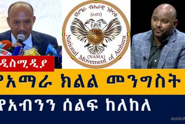 Ethiopia: የዕለቱ ዜናዎች Daily Ethiopian News -Addis Media 10/26/2020