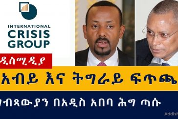 Ethiopia: የዕለቱ ዜናዎች Daily Ethiopian News -Addis Media 10/30/2020