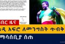 Teddy Afro Warned the Ethiopian Government
