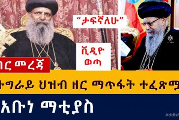 [ሰበር ዜና] አቡነ ማቲያስ ታፍኛለሁ አሉ | Ethiopian Orthodox Church patriarch blasts Tigray 'genocide'